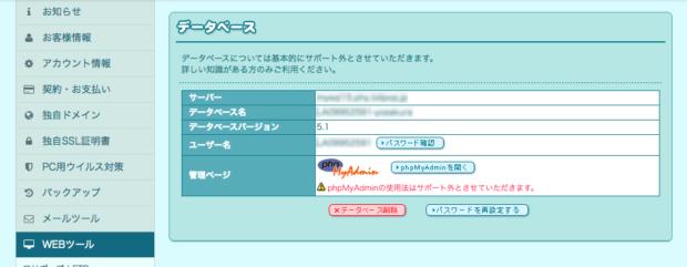 4_lolipop_database