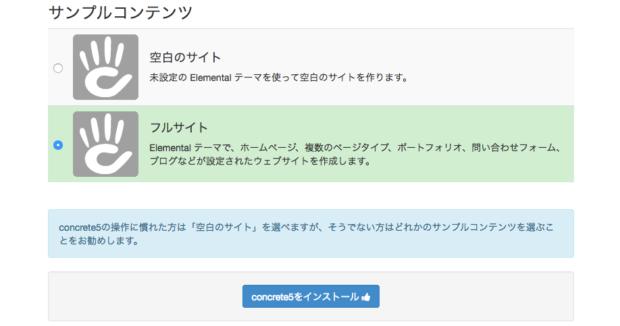 6_choose_sitetype