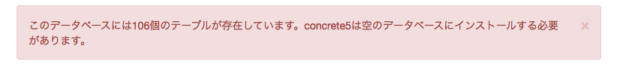 7_concrete5_install_error