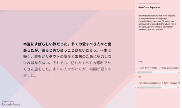 Noto Sans Japanese