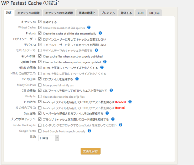 WP Fastest Cacheの設定画面