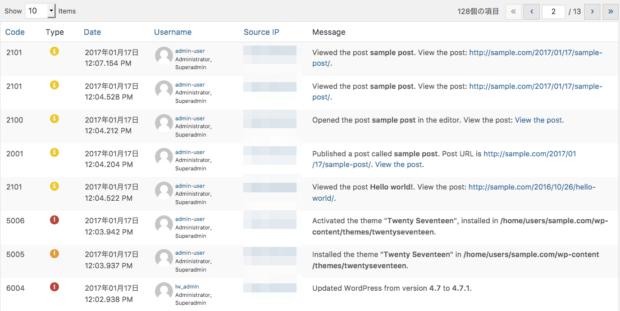 Audit Logにおけるアクセスログの画面