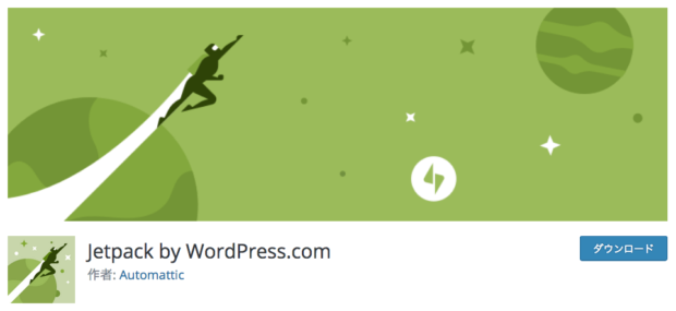 WordPressプラグインディレクトリ内のJetpackプラグイン