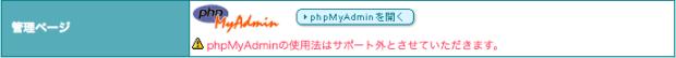 open_phpmyadmin