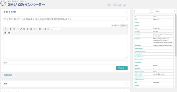 XML/CSVインポーターにおけるマッピング作業