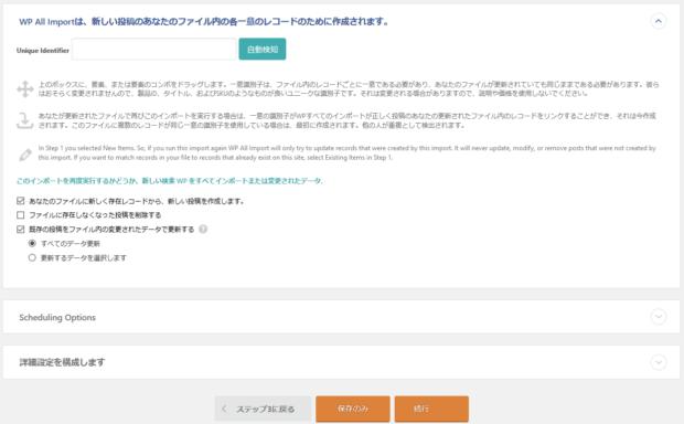 Unique Identifierの登録