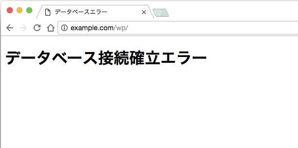 WordPressのデータベース接続確立エラー