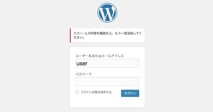 WordPress ログイン画面時のエラー